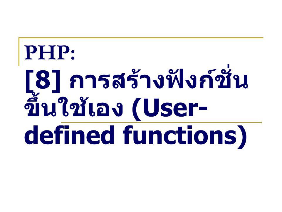 PHP: [8] การสร้างฟังก์ชั่นขึ้นใช้เอง (User-defined functions)
